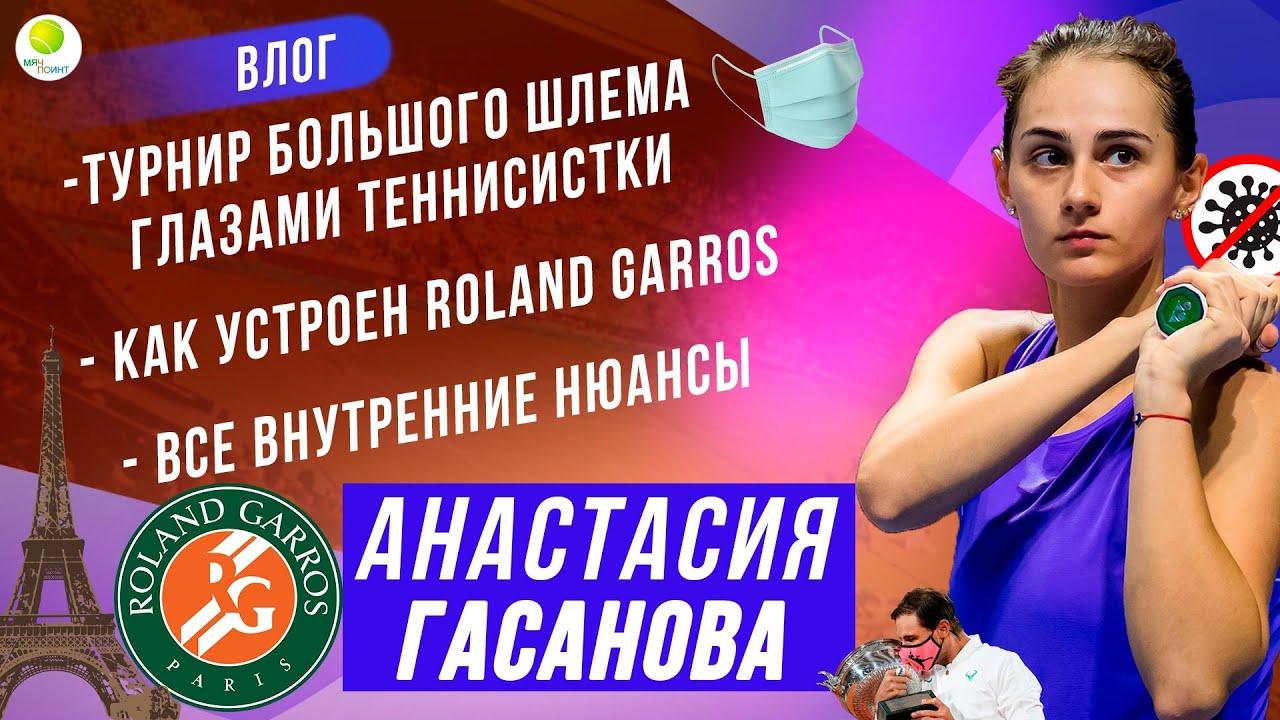Roland Garros глазами игрока / Как устроен французский шлем / Анастасия Гасанова