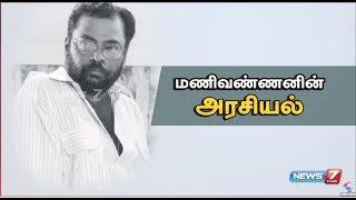 Special news: Manivannan in Cinema and Politics
