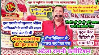 रमेश कलावडिया/मून्शी राम जांडली हिट रागनी/ऐसा कोण जगत मैं नहीं /अटेला रागनी कम्पीटीशन/RK Music Compa