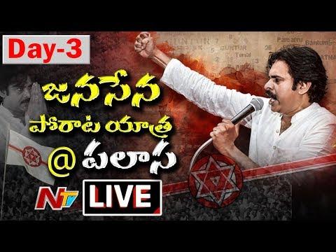 Pawan Kalyan's JanaSena Porata Yatra LIVE || Day 3 @ Palasa || Pawan Kalyan Live || NTV