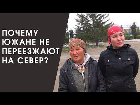 Почему южане не переезжают на Север Казахстана и где сохранили памятник Ленину?