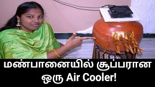 How To Make Mud Pot Air Cooler At Home | waste material craft ideas | easy idea | Air Cooler making
