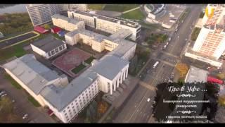 Где в Уфе. Башкирский Государственный Университет (2)