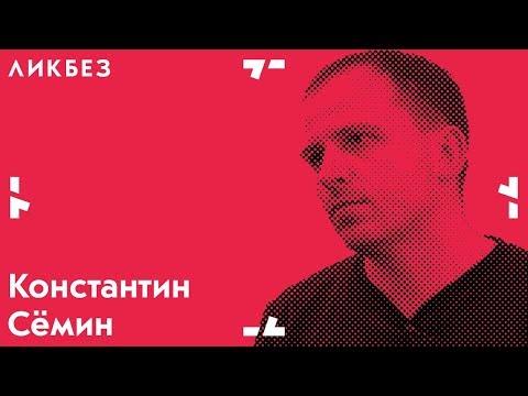 Константин Семин. Вопросы