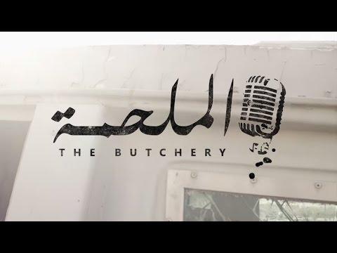 THE BUTCHERY - Kazz Alomam VS. Emsallam (Official Promo)