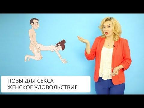 Как женщина получает удовольствие