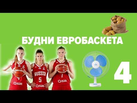 Будни Евробаскета / Серия 4