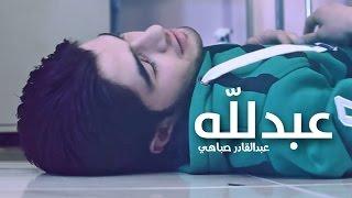 كليب عبد لله - عبدالقادر صباهي | قناة كراميش Karameesh Tv