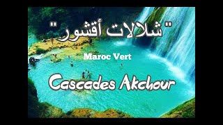 Cascades Akchour Chefchaouen Maroc شلالات أقشور شفشاون المغرب