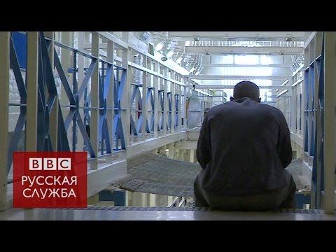Би-би-си в тюрьме Уондсворт: страх, насилие и наркотики