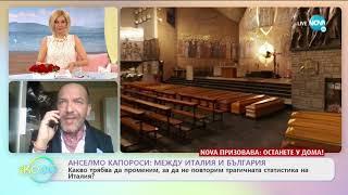 """Анселмо Капороси: Между Италия и България - """"На кафе"""" (26.03.2020)"""