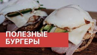 Готовим Вкусный и Полезный БУРГЕР дома + рецепт БУЛОЧКИ пп