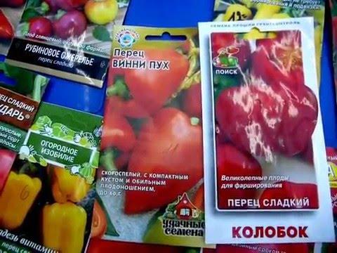 Сорта перца для Урала. Как сделать правильный выбор. | новоуральский | садоводства | полуострый | комнатный | сладкий | семена | острый | центр | сорта | перца