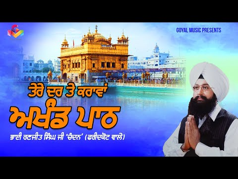 Download and Listen shabad Kirtan Bhai Ranjeet Singh Ji