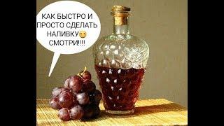 Как за 5 минут сделать шикарную НАЛИВКУ!  Как быстро и просто сделать виноградную наливку!!!