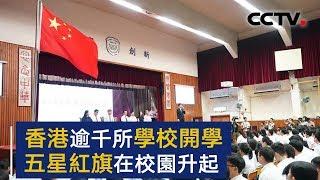香港逾千所大中小学校迎来开学日   CCTV