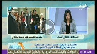 سفير مصر بالسعودية: وصل عدد الذين صوتوا على الدستور فى السعودية الى 11 الف صوت