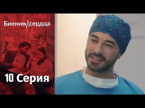 Сердцебиение турецкий сериал 10 серия субтитры