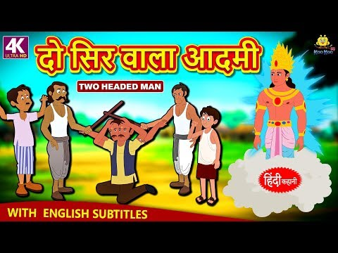 दो सिर वाला आदमी - Hindi Kahaniya For Kids | Stories For Kids | Moral Stories | Koo Koo TV Hindi