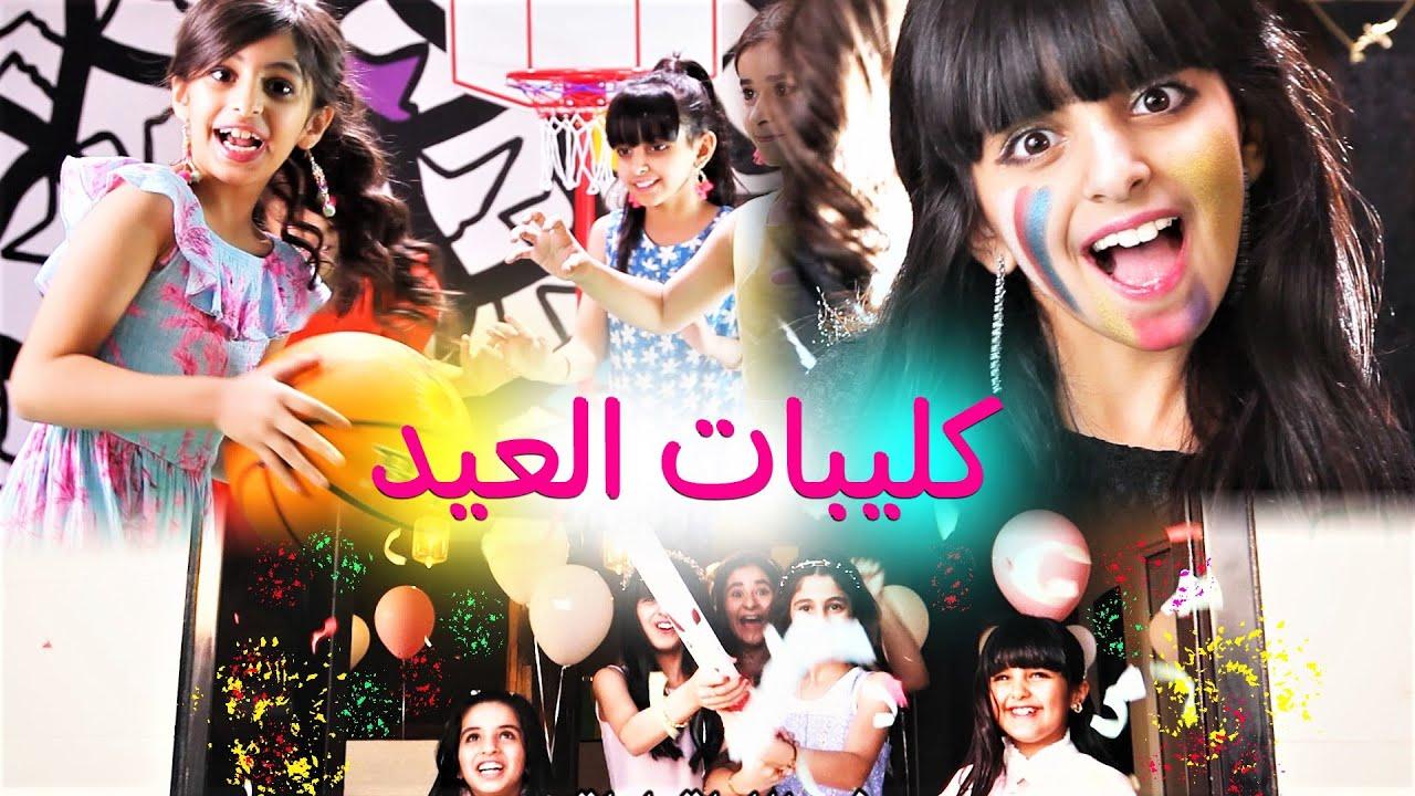 Download كليبات العـيـد - خمسة أضواء Eid Music Video
