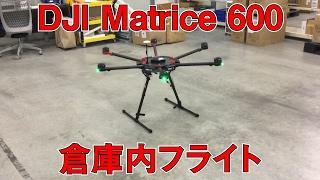 DJI Matrice 600 倉庫内でフライトしてみました