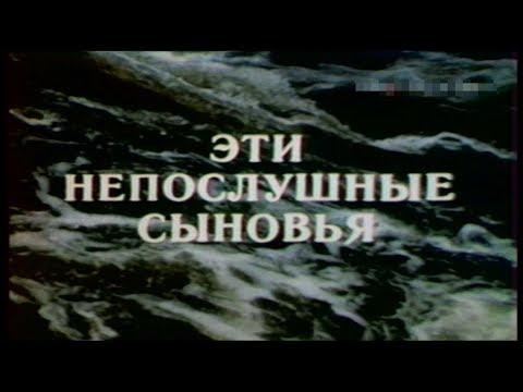 Эти непослушные сыновья [1976г.] 2 серия FHD