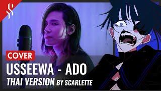 Usseewa - ADO แปลไทย【Band Cover】by【Scarlette】