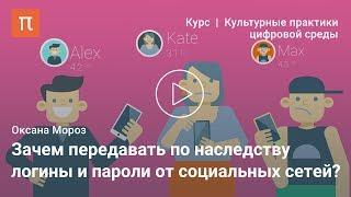 Цифровая память — Оксана Мороз(, 2017-06-27T10:54:38.000Z)