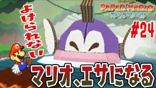 【トラウマ巨大プクプク】マリオ何度もエサになる…【ペーパーマリオスーパーシール…