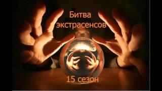 Битва экстрасенсов 15 сезон 3 выпуск 18.10.2015 на СТБ Смотреть онлайн Обзор