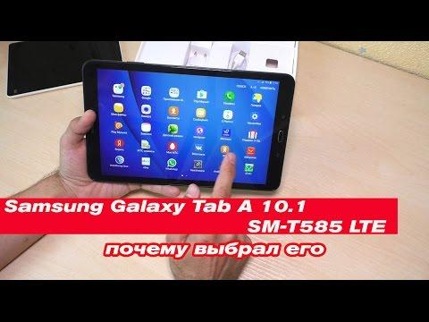Samsung Galaxy Tab A 10.1 SM-T585 LTE обзор и почему он