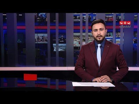 تشرة الاخبار | 24 - 08 - 2019 | تقديم حمير العزب  | يمن شباب