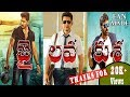 NTR S Jai Lava Kusa Performance By Allu Arjun Mahesh Babu And Chiranjeevi Fan Made mp3