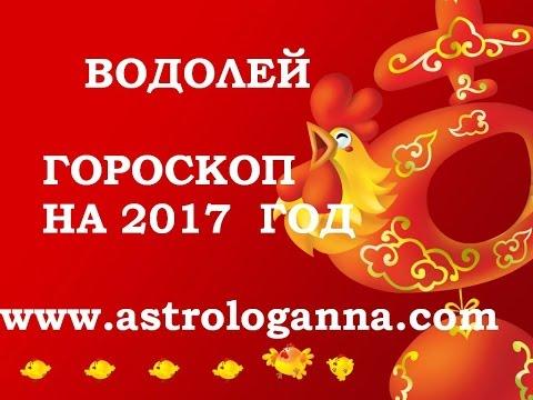 ВОДОЛЕЙ. ГОРОСКОП НА 2017 ГОД ОТ АННЫ ФАЛИЛЕЕВОЙ