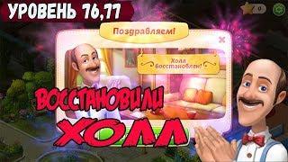 Прохождение Homescapes Mobile На Русском►Уровень 76,77 День 5 (iOS Android)