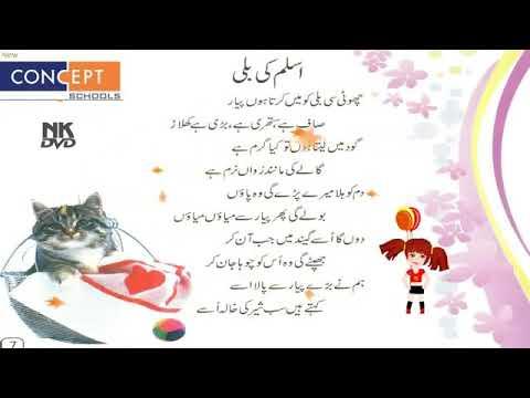 Cat- Urdu - Hindi- Nursery Rhymes (Poem 7) بلی - YouTube