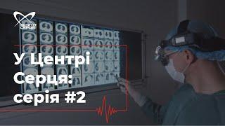 В Центре Сердца | Кардиохирурги | серия 2 документальный сериал