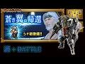 [FFRK JP] FFXIV Event | Cid Garlond - Rhitahtyn sas Arvina (Apocalypse +) 滅+ Battle #55