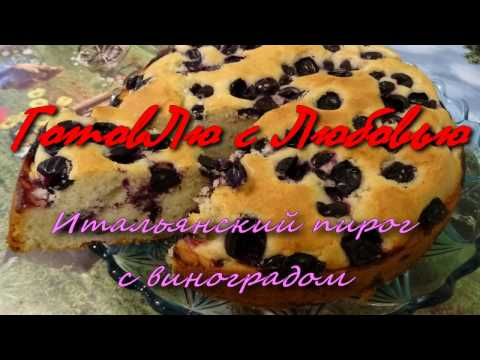 Итальянский пирог С ВИНОГРАДОМ, - очень вкусный, мягкий и ароматный!