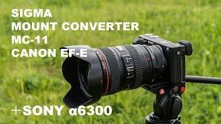 SIGMA MOUNT CONVERTER MC-11 & CANON EF Lens +SONY a6300 4K レンズ資産を有効活用