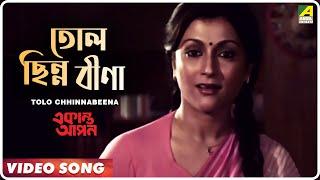 Tolo chinno bina | তোল ছিন্ন বীণা | Asha bhosle | Ekanta Apan |