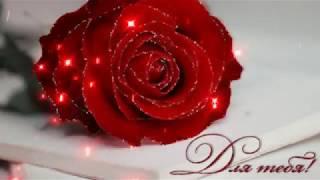 🌹Очень красивое поздравление с Днем Рождения женщине🌹