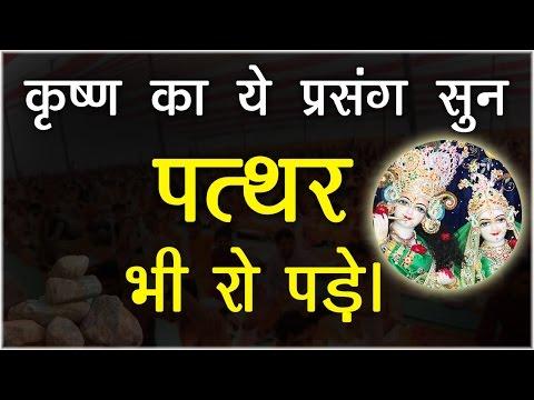 Uddhav Gopi Samvad || KRISHNA STORY || Shri Devkinandan Thakur Ji Maharaj