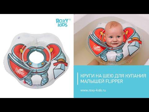 Посмотрите видеопрезентацию круга для купания Flipper - YouTube