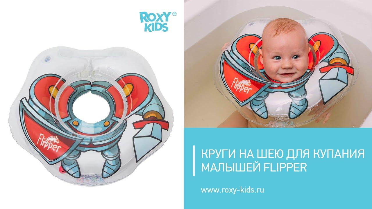 Надувной круг на шею для плавания малышей Flipper 0+