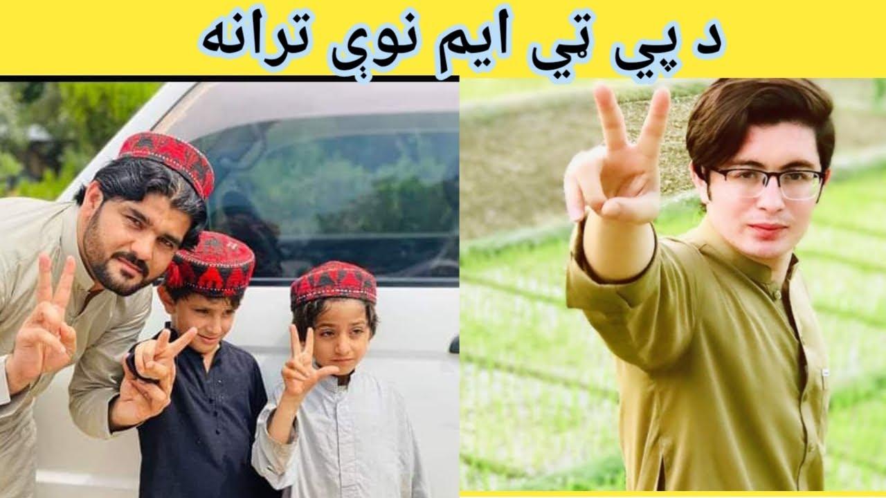 PTM naway Tarana da Bajaur dapara / PTM New song for Bajaur PTM / Pashto New Song / باجوڑ