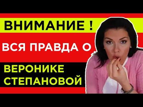 Вероника Степанова - ВСЯ ПРАВДА !