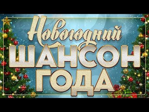 НОВОГОДНИЙ ШАНСОН ГОДА ✮ САМЫЕ ЛУЧШИЕ ПЕСНИ ✮ ВСЕ ХИТЫ ГОДА ✮