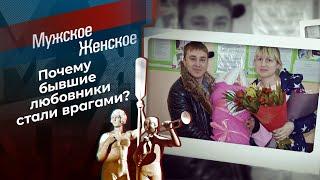 Месть за лайки. Мужское / Женское. Выпуск от 08.04.2021