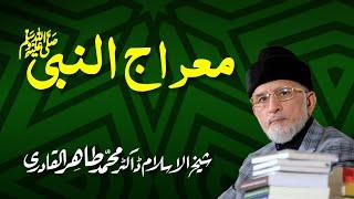 Miraj un Nabi (S.A.W) by Shaykh-ul-Islam Dr. Muhammad Tahir-ul-Qadri